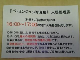 yonsama.jpg